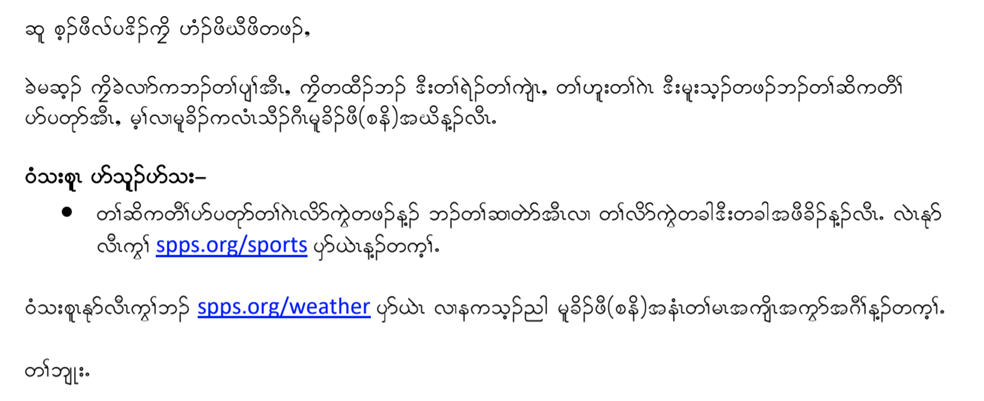 Snow Day Cancellation Karen Translation